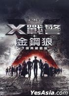 X-Men And The Wolverine Adamantium Collection (DVD) (Taiwan Version)