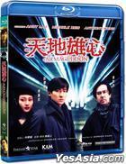 アルマゲドン(天地雄心)(Blu-ray)(香港版)