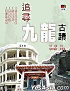 Zhui Xun Jiu Long Gu Ji