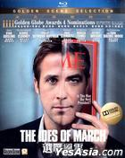The Ides Of March (2011) (Blu-ray) (Hong Kong Version)