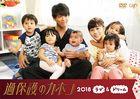 Overprotected Kahoko: 2018 Love & Dream (DVD) (Japan Version)