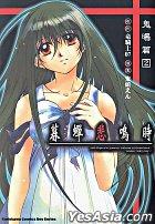 Mu Chan Bei Ming Shi - Gui Pu Pian (Vol.2) (End)