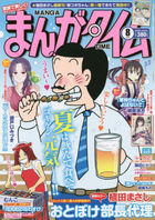 Manga Time 08645-08 2020
