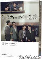 We Best Love: Fighting Mr. 2nd Novel