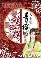 Tian Xia Di Yi Qing Lou 13 -  Yuan Man ( Wan)