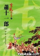 Xiao Shi Yi Lang( Xia) Fu Jian Hua Yan Yu Jiang Nan [ Jing Pin Ji ]