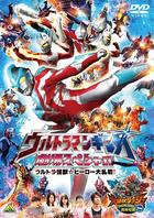 Ultraman Ginga Theater Special Ultra Monster ☆ Hero Battle Royal! / Mega Monster Rush: Ultra Frontier - Verokron Hunting (DVD) (Japan Version)