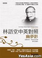Lin YuTang Chinese-English Bilingual Edition ∕ Dream Shadows