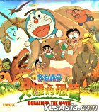Doraemon The Movie - Nobita's Dinosaur 2006 (VCD) (Vol.2 Of 2) (End) (Hong Kong Version)