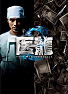 Iryu - Team Medical Dragon 2 DVD Box (DVD) (Japan Version)