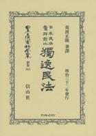 nihon ritsupou shiriyou zenshiyuu betsukan 883  883  nihon mimpou goutou taihi doitsu mimpou