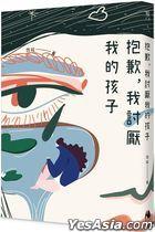 Bao Qian , Wo Tao Yan Wo De Hai Zi