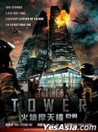 The Tower (2012) (DVD) (Malaysia Version)