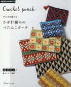 Crochet Pouch : Size ga Eraberu Kagibariami no Petanko Pouch