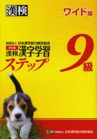 Kanken Level 9 Kanji Learning Step (Wide Edition)