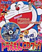 Doraemon CD-Book - Doraemon to Utatte Asobo !! (Japan Version)