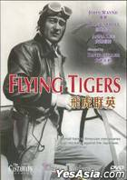 Flying Tigers (DVD) (Hong Kong Version)