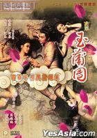 Yu Pui Tsuen (1996) (DVD) (2020 Reprint) (Hong Kong Version)