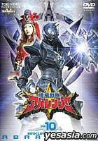 Bakuryu Sentai Abaranger Vol.10 (Japan Version)