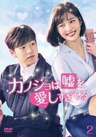 The Liar and His Lover (2017) (DVD) (Box 2) (Japan Version)