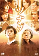 Tsunagu  (DVD)(Japan Version)