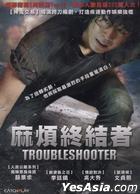 麻煩終結者 (DVD) (中英文字幕) (台灣版)