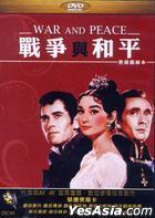 War And Peace (DVD) (Taiwan Version)