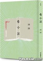 Kan Xiao Shuo