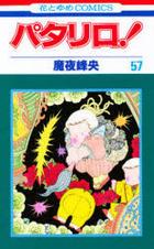 patariro 57 hanatoyume komitsukusu hana to yume 43805 49