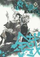Peace Maker Kurogane 9