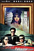 Once A Thief (DVD) (Digitally Remastered) (Hong Kong Version)