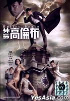 Bullet Brain (DVD) (End) (English Subtitled) (TVB Drama) (US Version)