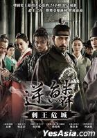 The Fatal Encounter (2014) (DVD) (Taiwan Version)
