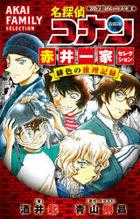 Detective Conan Akai Family Selection Hiro No Suiri Kiroku
