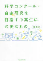 kagaku konku ru jiyuu kenkiyuu o mezasu chiyuukousei ni hitsuyou na mono pare do butsukusu PARADE BOOKS