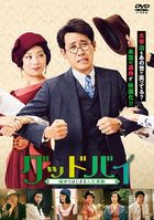 Farewell: Comedy of Life Begins with A Lie (DVD) (Japan Version)