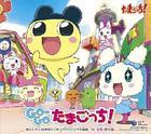 Go-Go Tamagotchi! (First Press Limited Edition)(Japan Version)