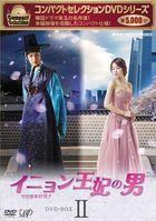 Queen In Hyun's Man (DVD) (Box 2) (Japan Version)