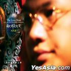 H. H. The 17th Gyalwang Karmapa - The Lion Roar (Korea Version)