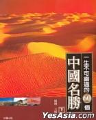 Yi Sheng Bu Ke Cuo Guo De60 Ge Zhong Guo Ming Sheng- Xia