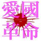 Aikoku Revolution (SINGLE+DVD)(First Press Limited Edition)(Japan Version)