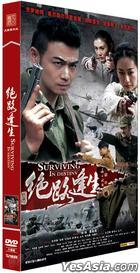 Surviving In Destiny (H-DVD) (Ep. 1-38) (End) (China Version)