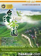 Taiwan Overfly The Tea Garden (DVD) (6-Disc Edition) (Taiwan Version)