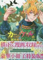 Karneval 25 (Special Edition)