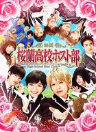 Ouran High School Host Club (Movie) (DVD) (Normal Edition) (Japan Version)