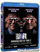 Running Out Of Time 2 (Blu-ray) (Hong Kong Version)