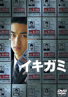 Ikigami: The Ultimate Limit (DVD) (Japan Version)