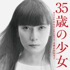 Drama 35 Sai no Shoujo Original Soundtrack (Japan Version)