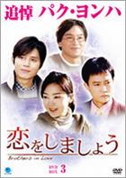 Did You Ever Love? (DVD) (Boxset 3) (Japan Version)