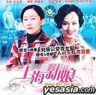 Shang Hai Xin Niang (VCD) (China Version)